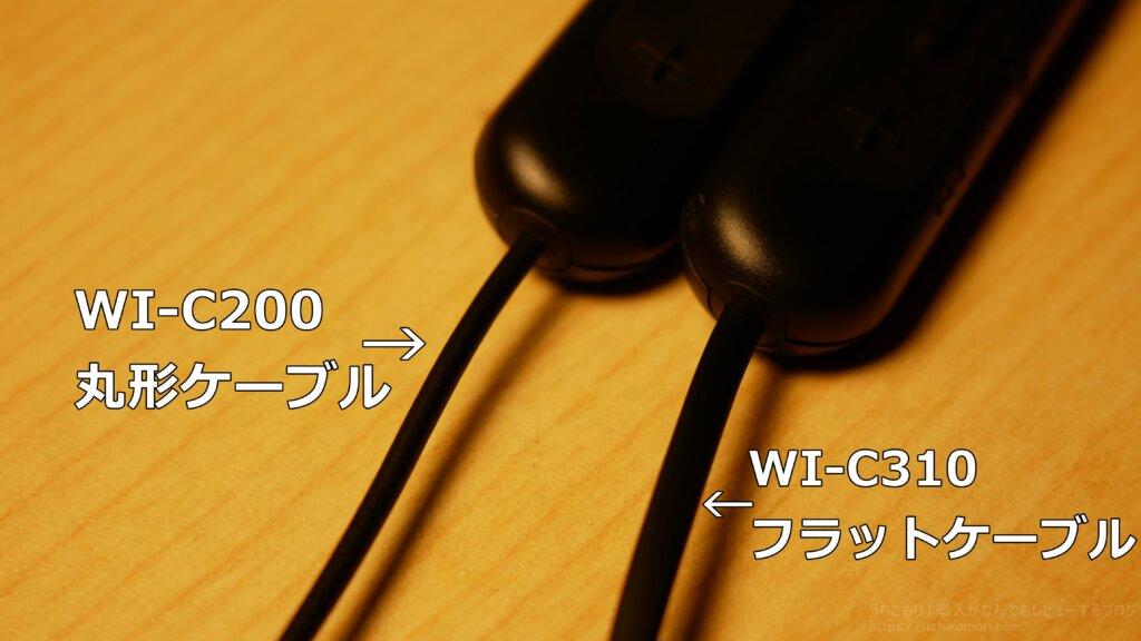 SONY WI-C310 WI-C200 比較 ケーブルの違い