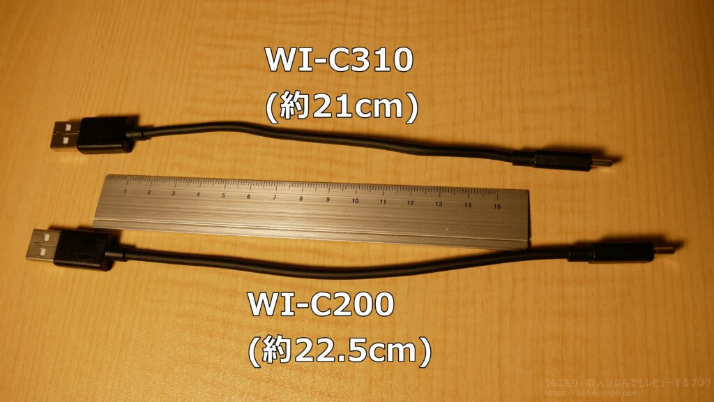SONY WI-C310 WI-C200 比較 充電ケーブル