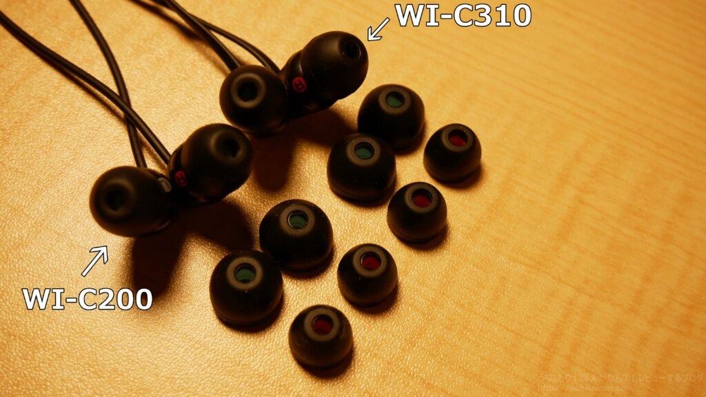 SONY WI-C310 WI-C200 比較 イヤーピース