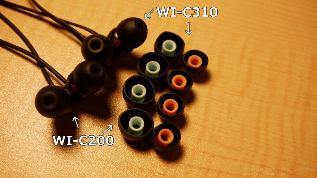 SONY WI-C310 WI-C200 比較 イヤーピース数
