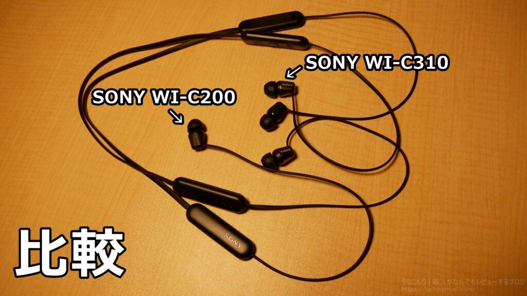 SONY WI-C200 SONY WI-C310 違いと比較