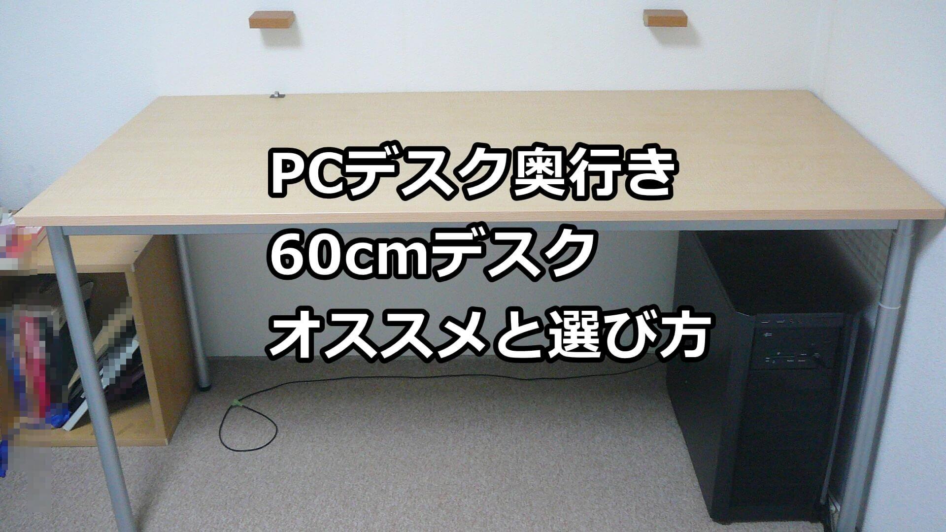 PCデスク 奥行き60cm 選び方とおすすめ