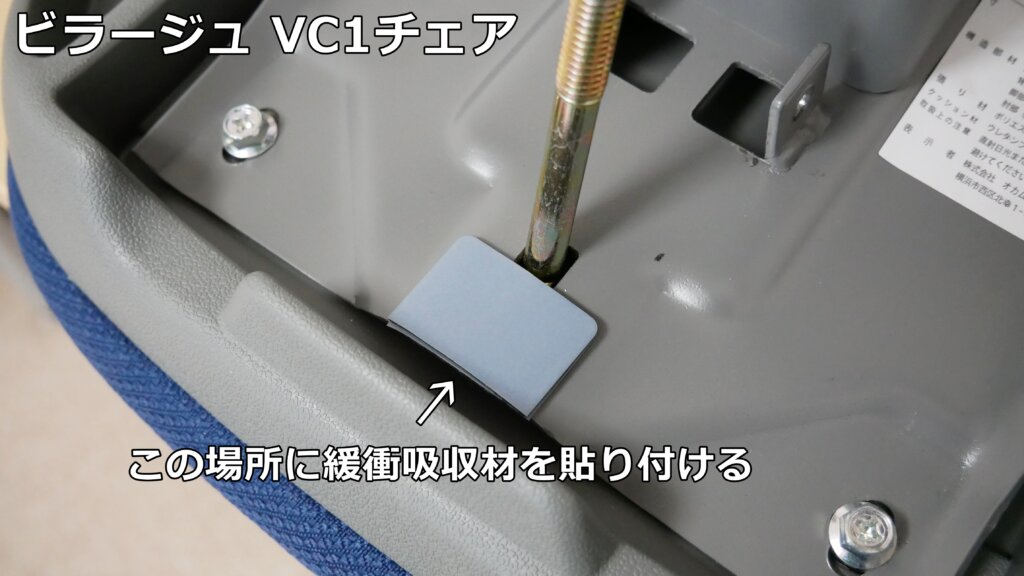 オカムラ ビラージュ VC1チェア 異音がする
