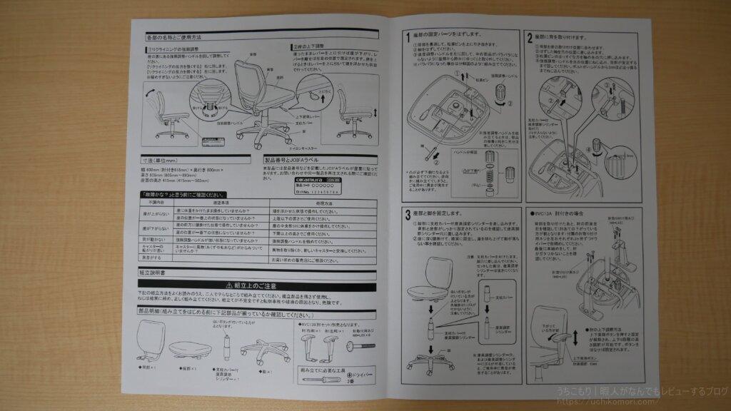 オカムラ ビラージュ VC1チェア 説明書