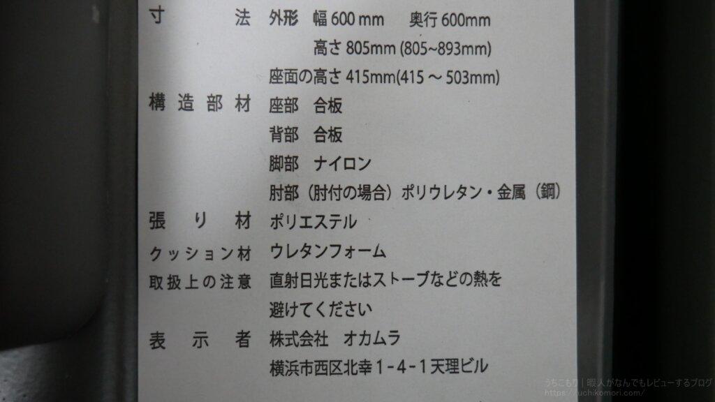 オカムラ ビラージュ VC1チェア 材質 寸法