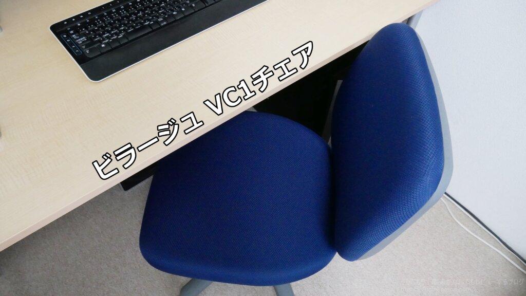 オカムラ ビラージュ VC1チェア 座り心地