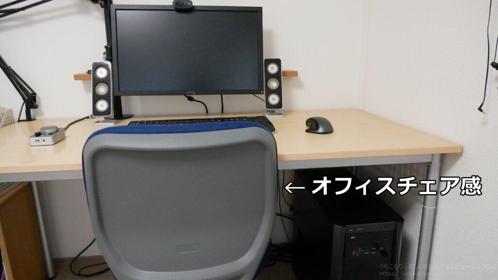 オカムラ ビラージュ VC1チェア 在宅ワーク