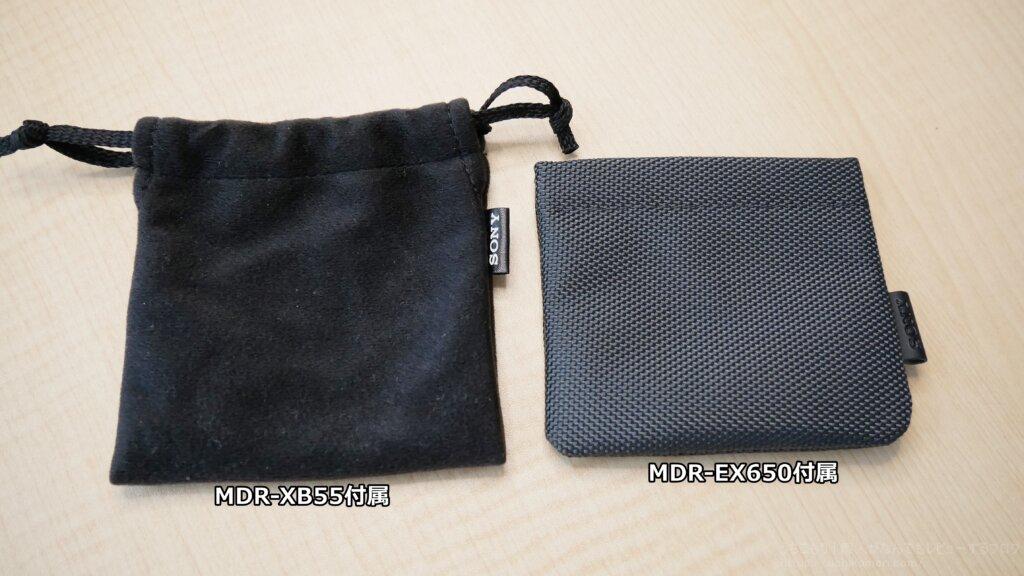SONY MDR-EX650AP キャリングポーチ