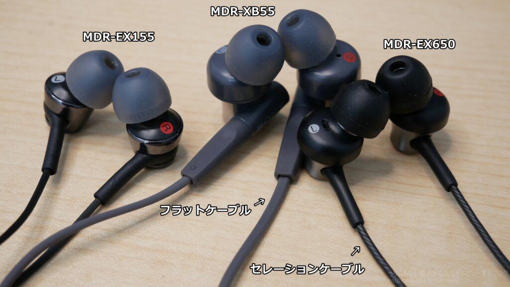 MDR-EX155 MDR-XB55 MDR-EX650 比較