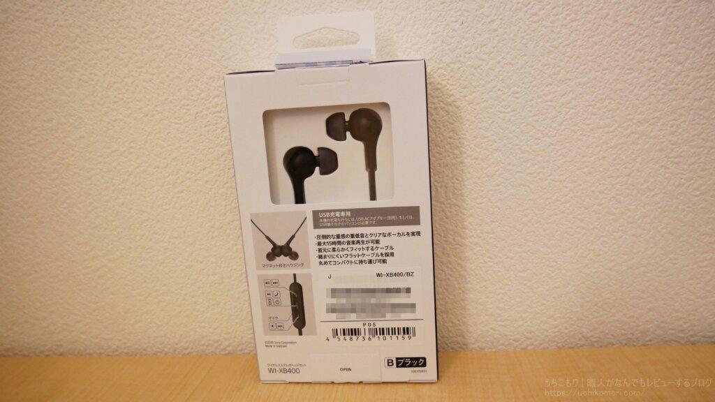 SONY WI-XB400 パッケージ