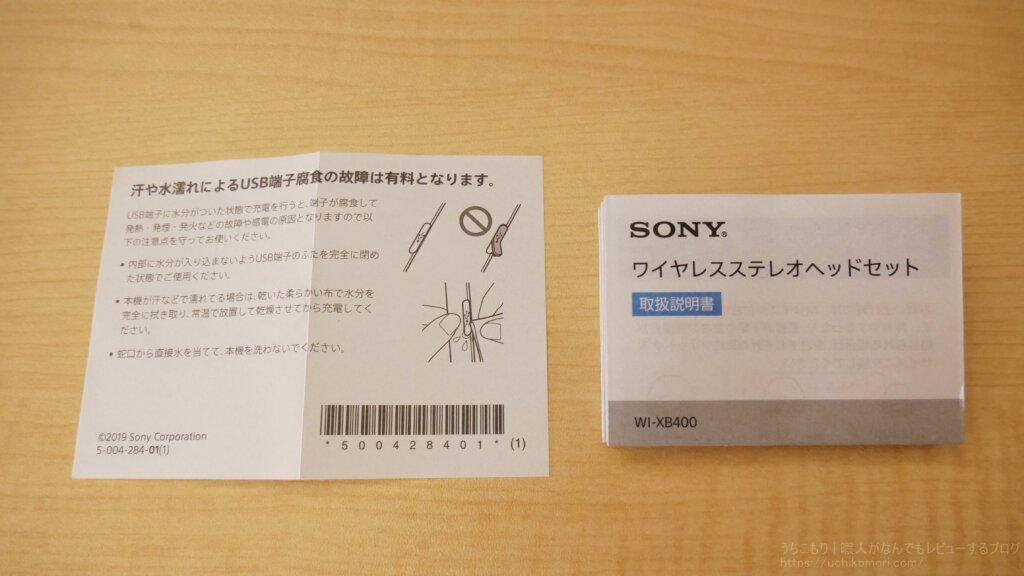 SONY WI-XB400 説明書