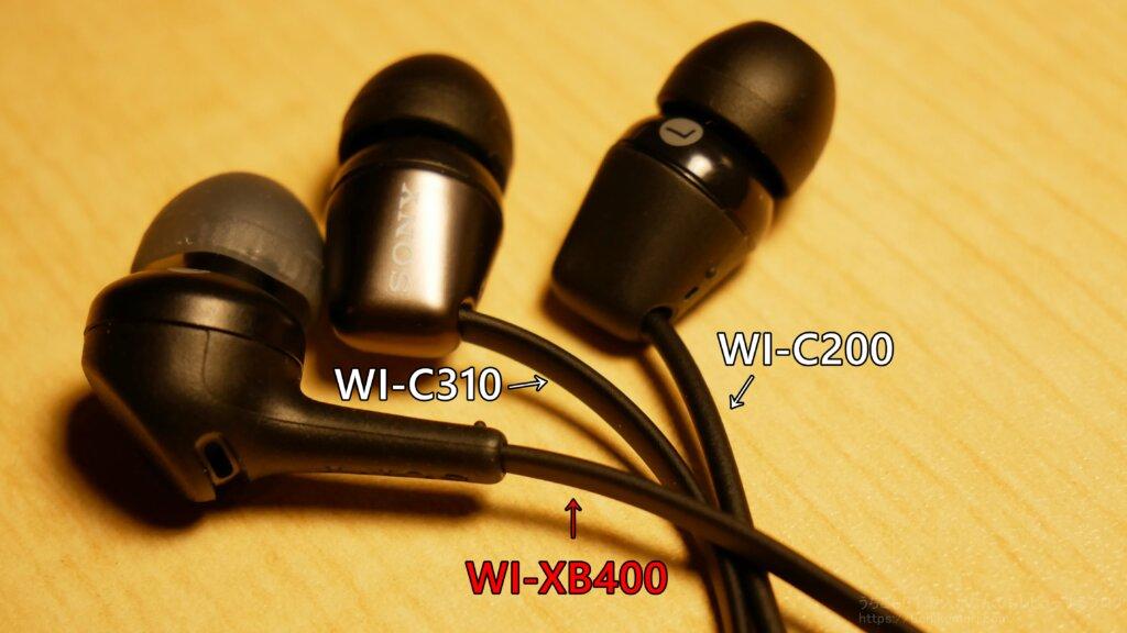 SONY WI-XB400 WI-C200 WI-C310 ケーブル比較