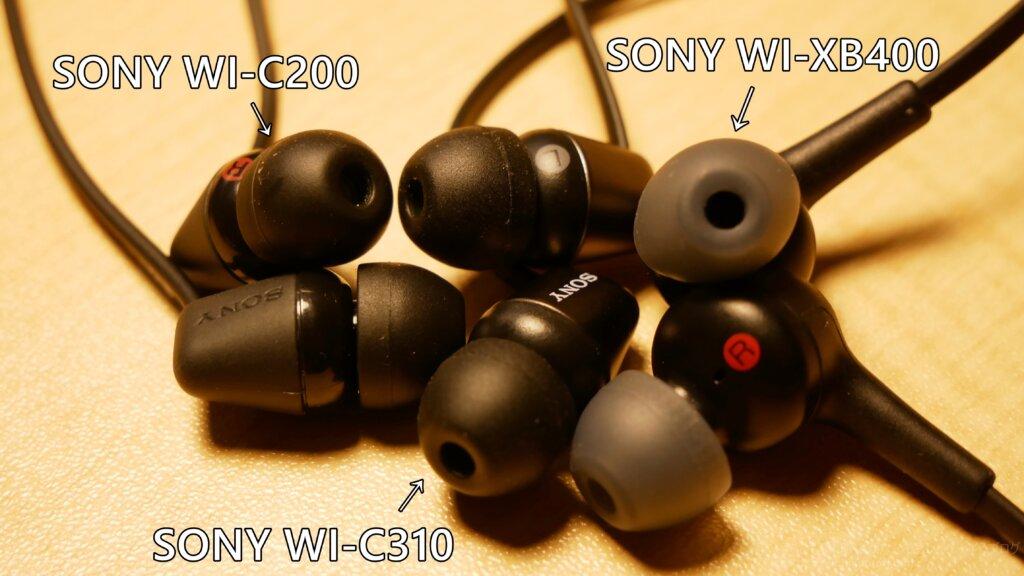 WI-C200 WI-C310 WI-XB400 イヤホン比較